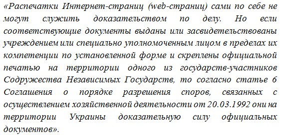 Постановление Высшего хозяйственного суда Украины