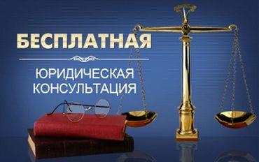 бесплатный юрист